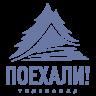 logo Poekhali!