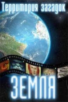 Země: Území záhad (60)