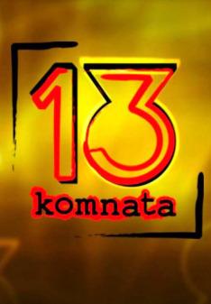 13. komnata Ronyho Martona